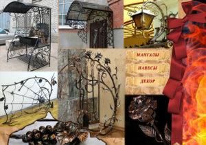 Заказать изготовление кованых мангалов навесов?